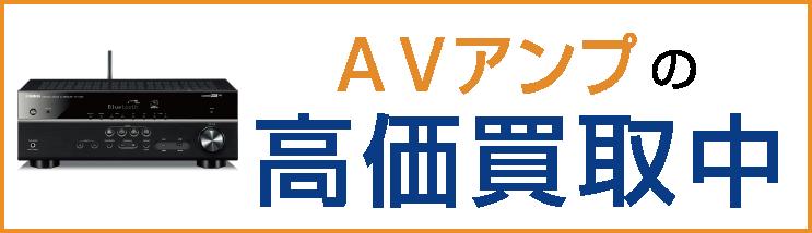 AVアンプ