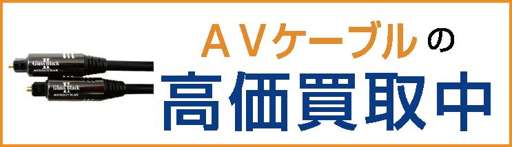 AVケーブル