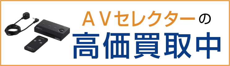 AVセレクター