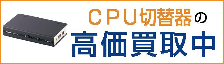CPU切替器