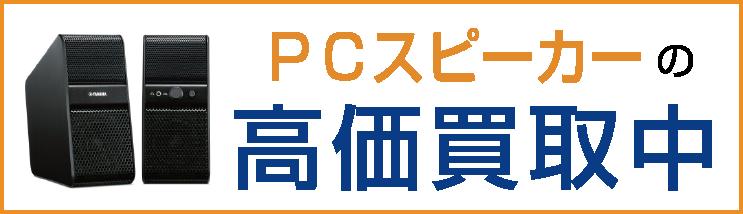 PCスピーカー